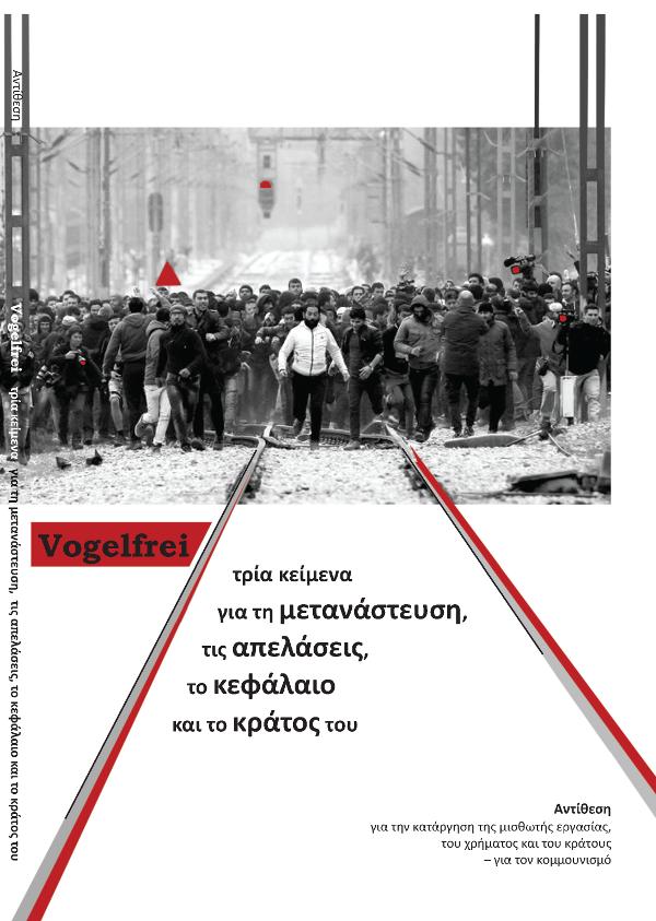 Vogelfrei. Τρία κείμενα για τη μετανάστευση, τις απελάσεις, το κεφάλαιο και το κράτος του
