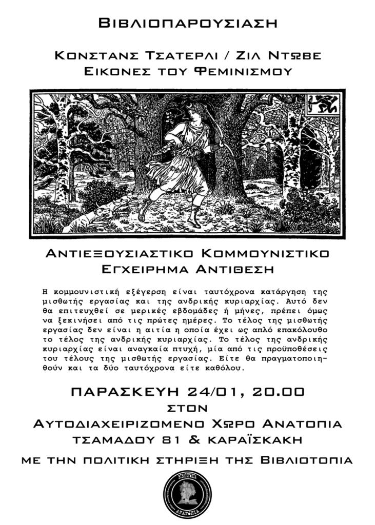 """Αφίσα Βιβλιοπαρουσίασης του βιβλίου """"Εικόνες του Φεμινισμού"""""""