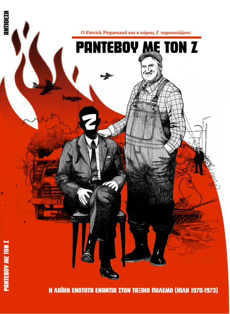 Ραντεβού με τον Ζ. Η Λαϊκή Ενότητα ενάντια στον Ταξικό Πόλεμο (1970-1973).